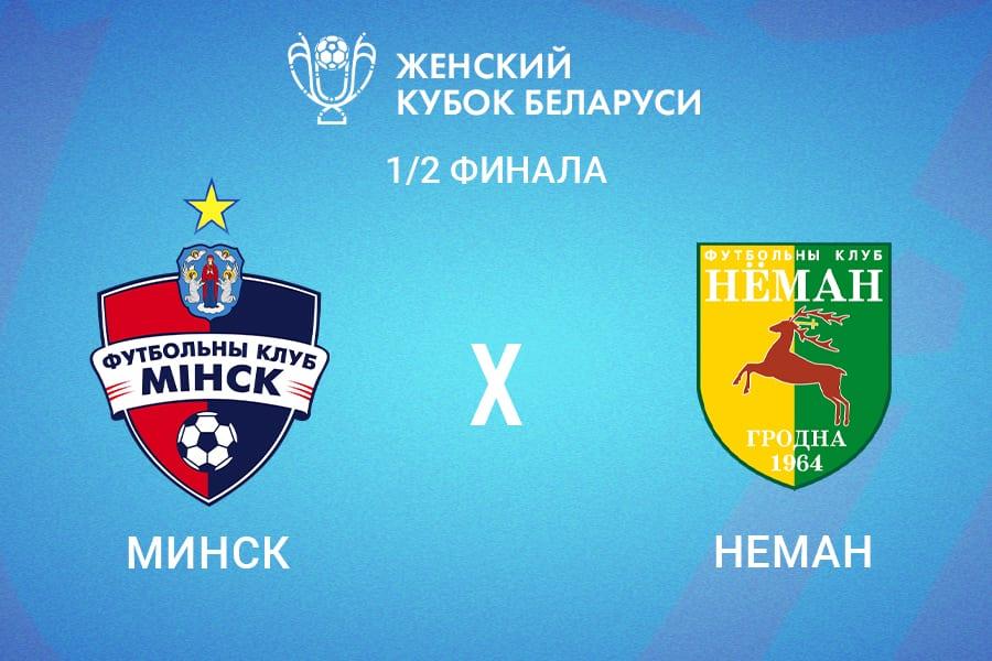 Belarus Cup