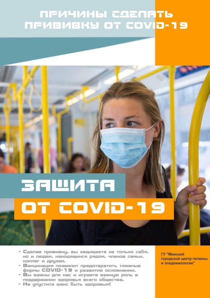Причина сделать прививку от COVID-19